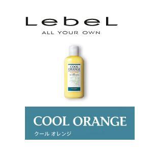 ルベル クールオレンジ ヘアリンス  200ml  【ert-sale】|antec35