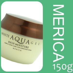 メリカ ホワイトアクアゲル リッチモイスチャー  150g antec35