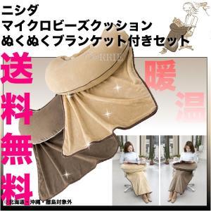 【送料無料】 ニシダ マイクロビーズ クッション セット 【ブランケット付き】|antec35