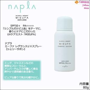 ナプラ ミーファ フレグランス UVスプレー シェリーサボン 80g【SPF50+PA++++】napla MIEUFA|antec35