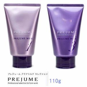 ミルボン プレジュームミルク  110g  【2タイプより選択】