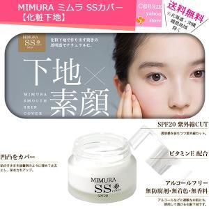 【送料無料】 MIMURA ミムラ SSカバー | 化粧下地 ベースメイク スムーススキンカバー【n...