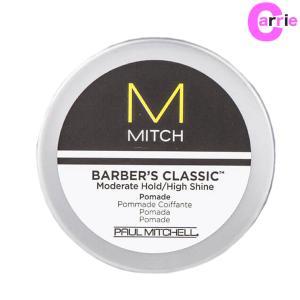ポールミッチェル ミッチ バーバーズ クラシック 85g ナチュラルホールド/ハイシャインポマード 【整髪料】|antec35