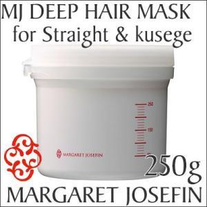 マーガレットジョセフィン/MJディープヘアマスク ストレート・クセ毛用 250g|antec35