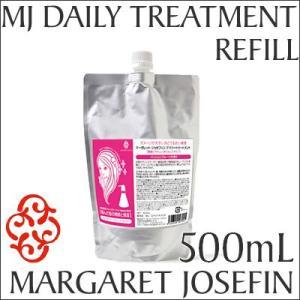 マーガレットジョセフィン/MJデイリートリートメント ボトルレス 詰め替え用 500mL リフィル ハイダメージ専用 |antec35