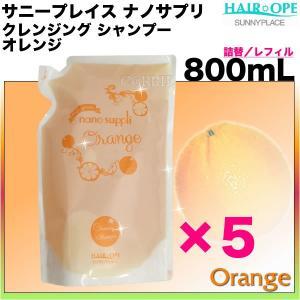 サニープレイス ナノサプリ クレンジング シャンプー 【オレンジ】 詰め替え用4L(800mL×5) |antec35