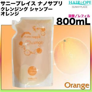 サニープレイス ナノサプリ クレンジング シャンプー オレンジ 800mL リフィル/詰め替え|antec35