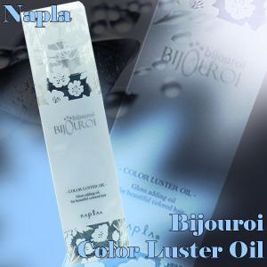 ナプラ ビジュロワ カラーラスター オイル 125mL|antec35