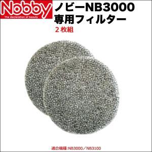 ノビー ドライヤー NB3000用 フィルター 2枚組み | NOBBY ノビィ|antec35