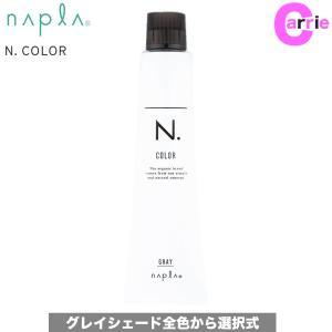 ナプラ エヌドット カラー グレイシェード 80g 全色から選択式 | 白髪染め 第一剤 医薬部外品 N. ヘアカラー カラー剤|antec35