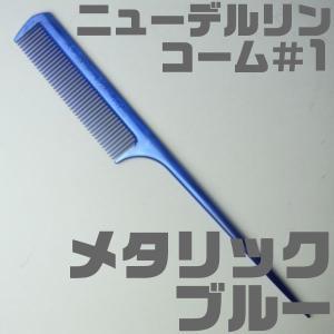 NEW DELRIN COMB/ニューデルリンコーム #1 メタリックブルー antec35