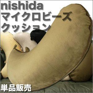 ニシダ マイクロビーズ クッション 【単品販売】 4色からご選択|antec35
