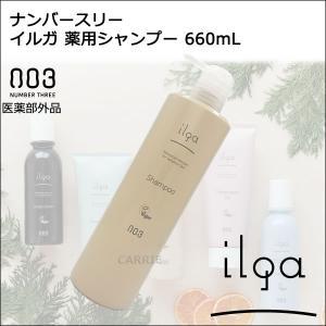 ナンバースリー NUMBER THREE イルガ 薬用 シャンプー 660mL ポンプタイプ 【医薬部外品】 antec35