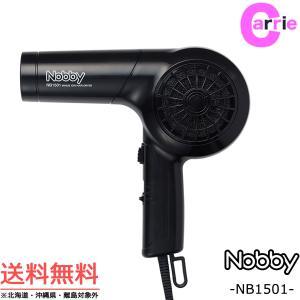 ノビー マイナスイオンドライヤー NB1501 ホワイト・ブラックから選択 | 送料無料 ノビィ ドライヤー マイナスイオン ユニット搭載 NB1500がリニューアル|antec35