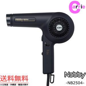 【送料無料】ノビー イオンドライヤー NB2503 日本製 ...