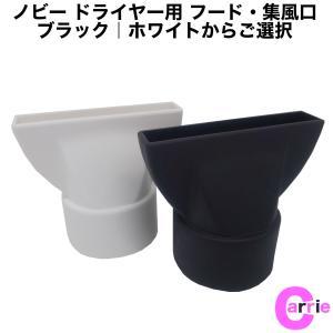 ノビー  ドライヤー用 予備フード 【ブラック/ホワイト】 NOBBY ドライヤー フード|antec35