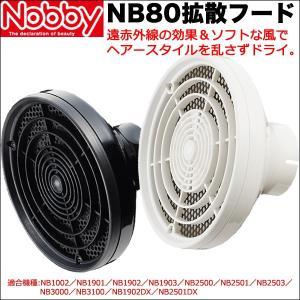 ノビー  NB80 拡散フード 【ブラック/ホワイト】 遠赤外線の効果&ソフトな風|antec35