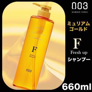 ナンバースリー ミュリアム ゴールド シャンプー F【フレッシュアップ】660mL|antec35