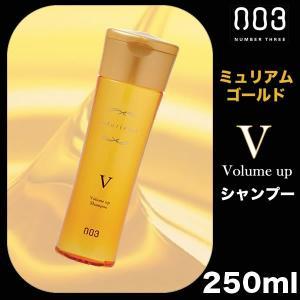 ナンバースリー ミュリアム ゴールド シャンプー V【ボリュームアップ】250mL|antec35