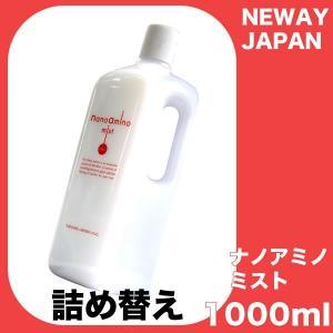 ニューウェイジャパン ナノアミノミスト ヘアトリートメントウォーター 1000mL  (詰替用)|antec35
