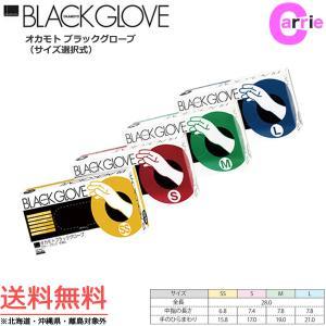 オカモト ブラックグローブ 50枚入 |サイズSS|S|M|Lより選択|送料無料|antec35