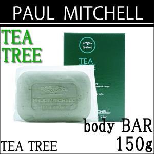 ポールミッチェル ティーツリー ボディバー 【ボディ用石鹸】 150g|antec35