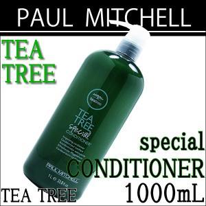 ポールミッチェル ティーツリー スペシャルコンディショナー 1000ml|antec35
