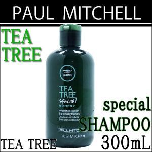 ポールミッチェル ティーツリー スペシャルシャンプー 300ml|antec35