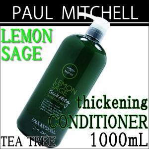 ポールミッチェル ティーツリー レモンセージ シックニングコンディショナー 1000ml|antec35