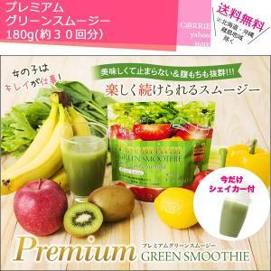 【送料無料/シェイカー付】プレミアムグリーンスムージー 180g  約230種類の 野菜 や 果物酵素 を濃縮