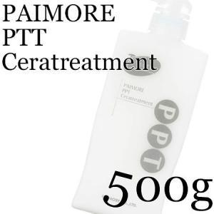 パイモア PPT Cera Treatment PPTセラトリートメント 500g |antec35