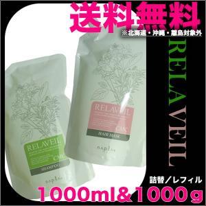 【送料無料】 ナプラ リラベールCMCシャンプー1000mL+CMCヘアマスク1000g セット 【詰め替え】 オーガニック 植物由来|antec35