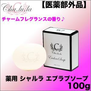 薬用 シャルラ エブラブソープ 100g 【医薬部外品】|antec35