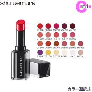 シュウ ウエムラ ルージュ アンリミテッド カラー選択式 シュウウエムラ shu uemura 口紅 antec35