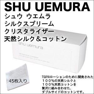 シュウ ウエムラ シルクスプリームクリスタライザー 天然シルク&コットン【45枚入】 antec35