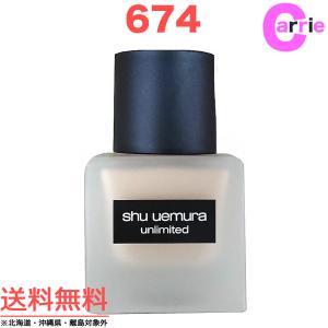シュウ ウエムラ アンリミテッド ラスティング フルイド 674 shu uemura SPF24 PA+++ ファンデーション シュウウエムラ antec35