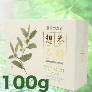静岡茶粉末入 想茶石鹸 100g|antec35