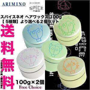 【送料無料】 アリミノ スパイスネオ ヘアワックス 100g【 5種類】より選べる2個セット antec35