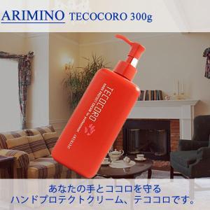 アリミノ テココロ TECOCORO 300g|antec35