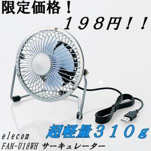超軽量310g! USB扇風機 【シルバー】 86%OFF! サーキュレーター antec35