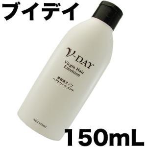 スーパー ヘアトリートメント サロン専用商品 V-DAY 『ブイデイ 150mL』 ヴイデイ |antec35