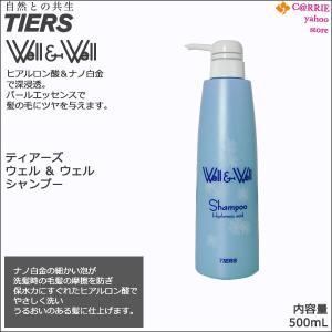ティアーズ ウェル & ウェル (well&well) シャンプー 500mL   ウエル & ウエル antec35