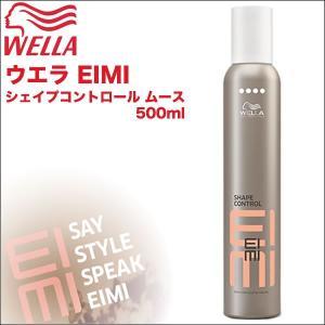 ウエラ EIMI(エイミィ) シェイプコントロール ムース 500ml プロフェッショナルスタイリング antec35