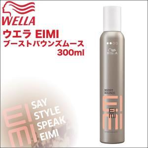 ウエラ EIMI(エイミィ) ブーストバウンスムース  300ml プロフェッショナルスタイリング antec35