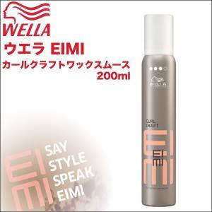 ウエラ EIMI(エイミィ) カールクラフトワックスムース  200ml プロフェッショナルスタイリング antec35