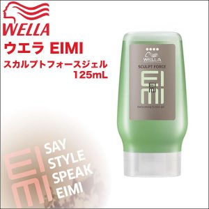 ウエラ EIMI(エイミィ) スカルプトフォースジェル 125mL プロフェッショナルスタイリング【 スタイリングジェル 】 antec35