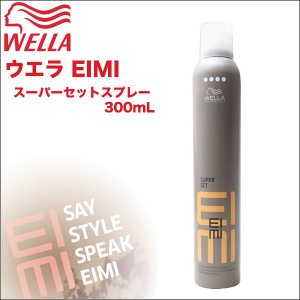 ウエラ EIMI(エイミィ) スーパーセットスプレー  300mL プロフェッショナルスタイリング antec35