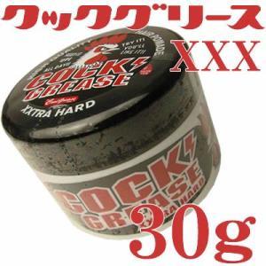 ファインコスメティクス ポケット クックグリース XXX(トリプルエックス・にわとり) 30g 【お試し/トラベル】 antec35