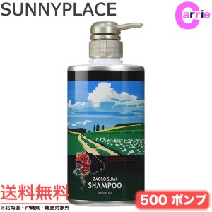 サニープレイス ザクロ精炭酸シャンプー 500mL ポンプ 送料無料 ザクロ シャンプー