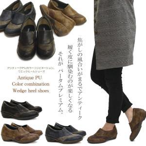 靴 レディース 歩きやすい スリッポンシューズ コンフォート ラウンドトゥ バイカラー ウェッジソール|antelope|13